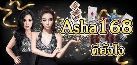 asha168